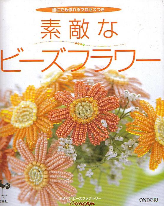 Цветы из бисера b Записи в рубрике /b.