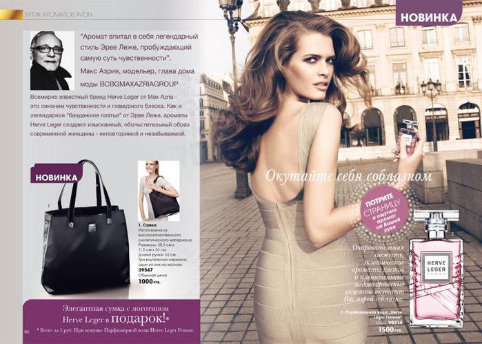 Перейти к оглавлению страниц каталога Avon 14 2010.