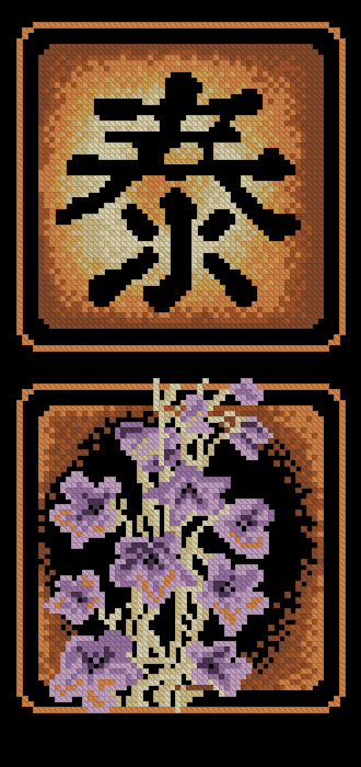 Вышивка крестиком - Иероглиф Расцвет.  23.11.2011. Категория.  Иероглифы.  Просмотров: 211 Дата.
