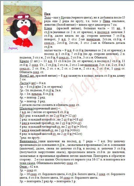 Амигуруми смешарик крош схемы вязания крючком 41