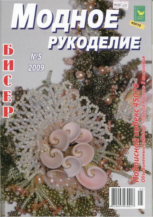 Модный журнал.  Бисер 5 2009 скачать.  Электронная библиотека.