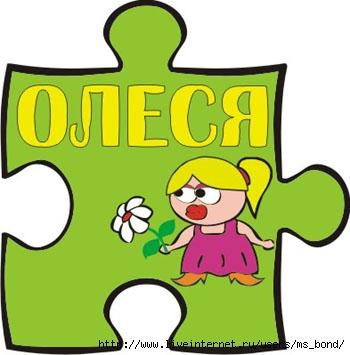 Прикольные картинки с именем олеся ...: pictures11.ru/prikolnye-kartinki-s-imenem-olesya.html