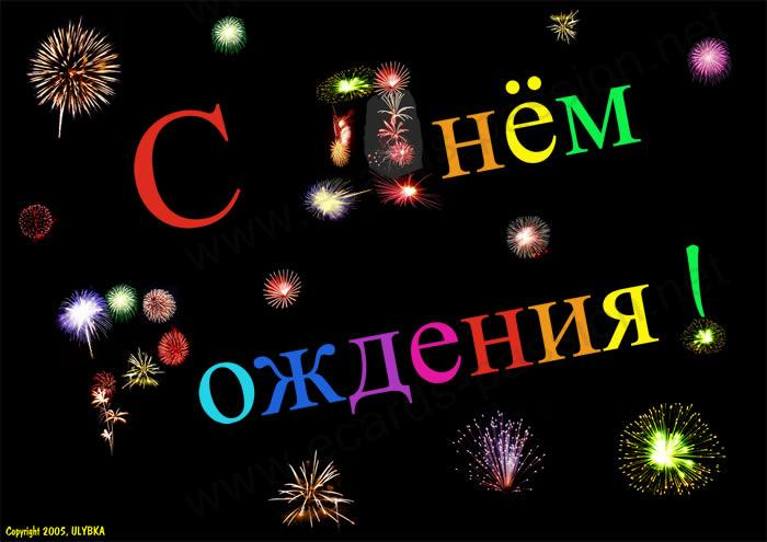 Поздравления с днем рождения с салютом