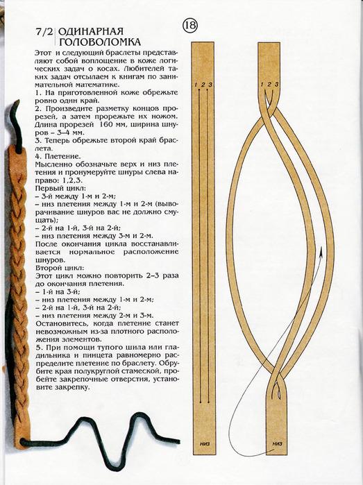 мембранный термокостюм шнурок из кожи своими руками нашем интернет-магазине всегда
