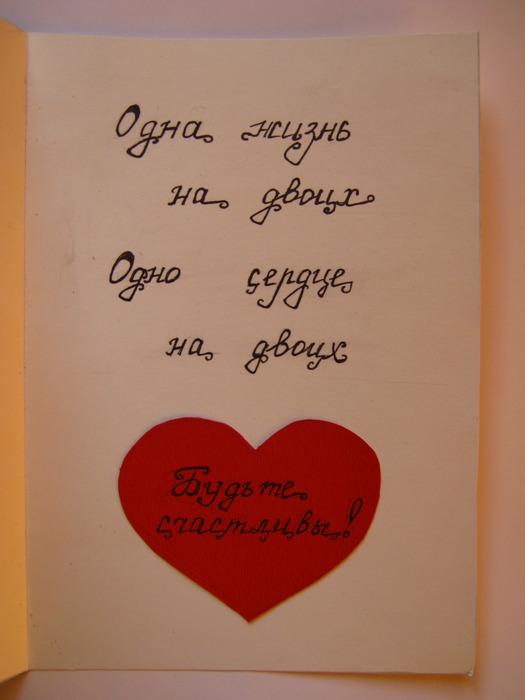 Подпись к романтической открытке