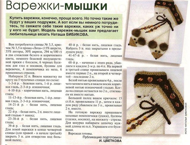 Варежки спицами для детей 7 лет схема вязания 74