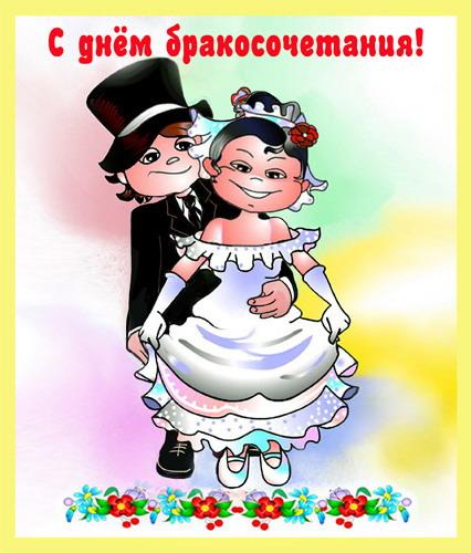 С днём свадьбы прикольные поздравления подруге с