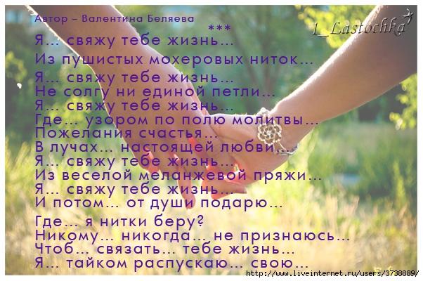 Стихи в.беляевой я свяжу тебе жизнь