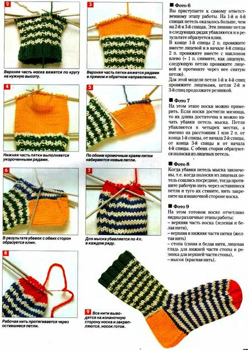 Вязание детских носков спицами на 5 спицах 63