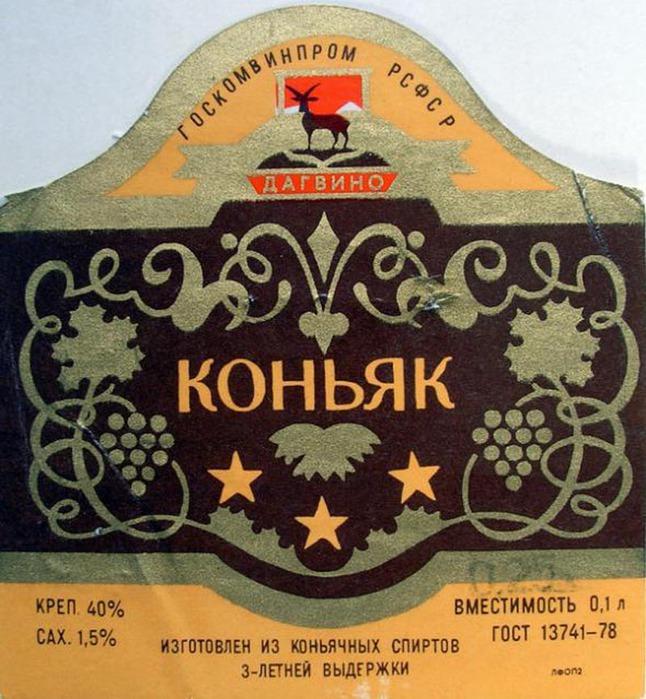 Советский Коньяк Купить
