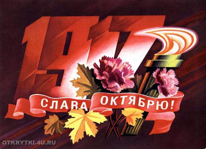 Поздравление с октябрьскими