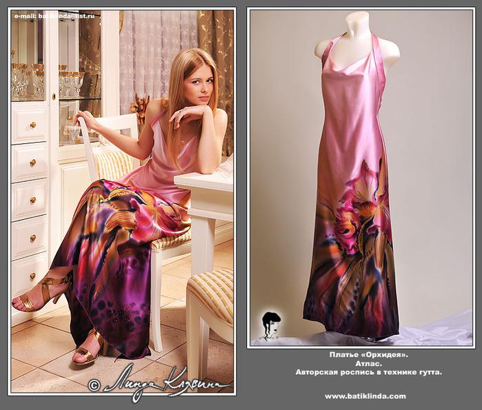 Женская Одежда Из Батика В Москве