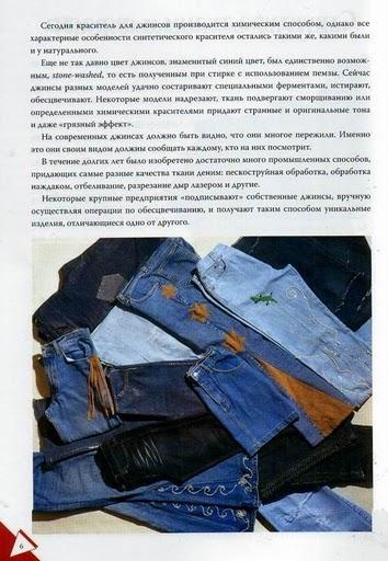 Из старых джинсов вторая жизнь вещей
