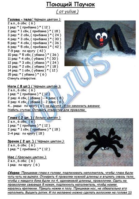 Паук схема для вязания 30