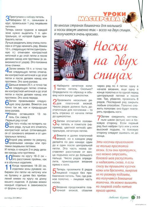 Любимое вязание 1.10. на Яндекс.Фотках.  Фотографии в альбоме.
