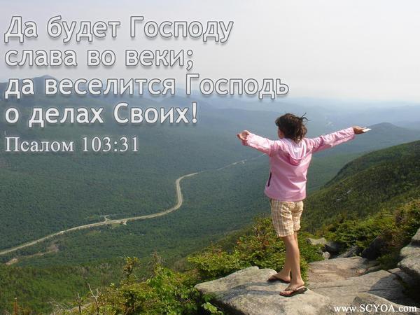 Цитаты Из Библии О Добре