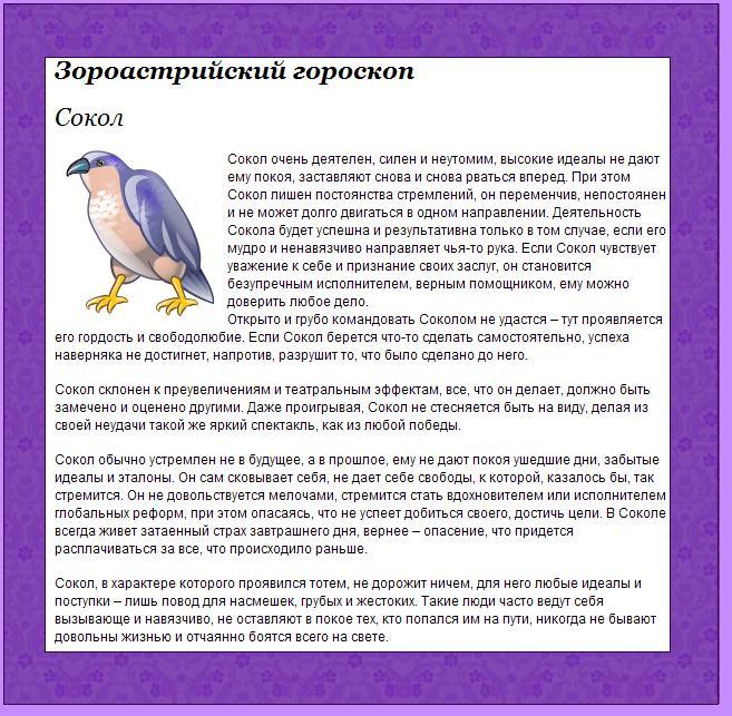 Зороастрийский гороскоп на 2018 год для Вепря (1903, 1935, 1967, 1999, 2031)