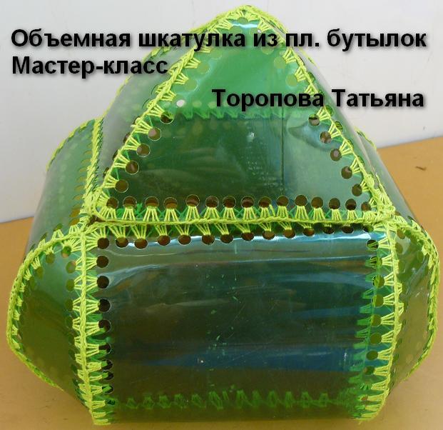 Шкатулка своими руками из пластиковой бутылкиМастер класс