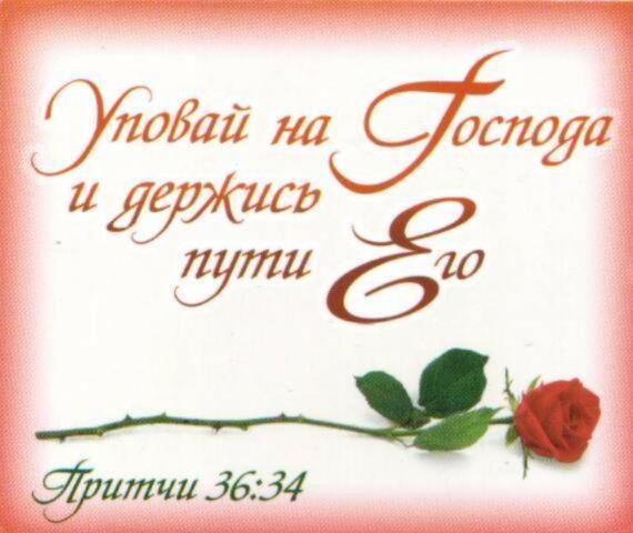 Библейские открытки с текстами из библии 69