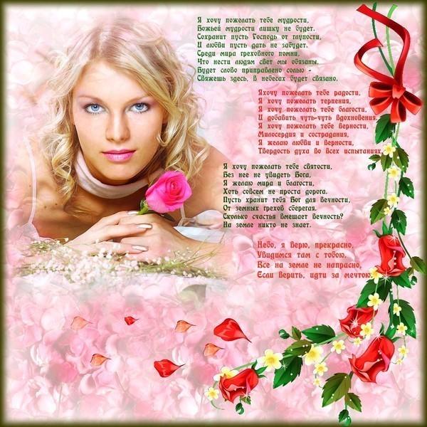 Очень красивое поздравление молодой женщине