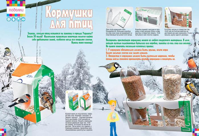 Как сделать кормушку для птиц детям