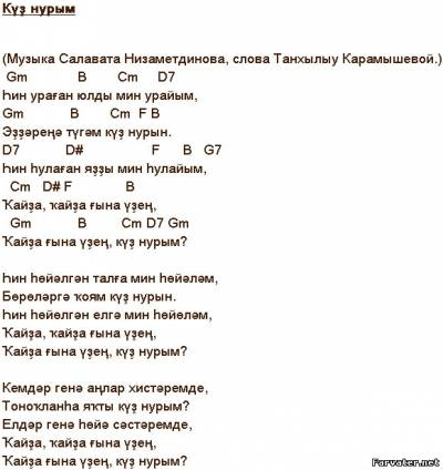Башкирский Словарь ,Tp Htubcnhfwbb