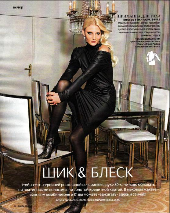 Журнал Burda 12 2010