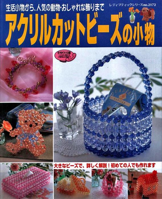 Изящные изделия из бусин (вазочки, игрушки) со схемами.  Crystal bead art(Бисероплетение) .