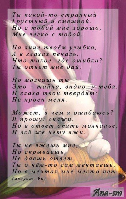 телефон стих просто тихо по тебе скучаю Ставрополе