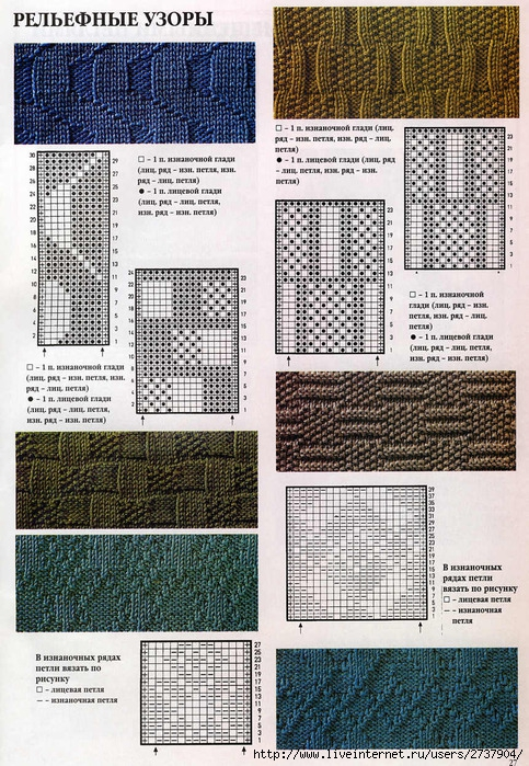 Простые рисунки для вязания шарфа