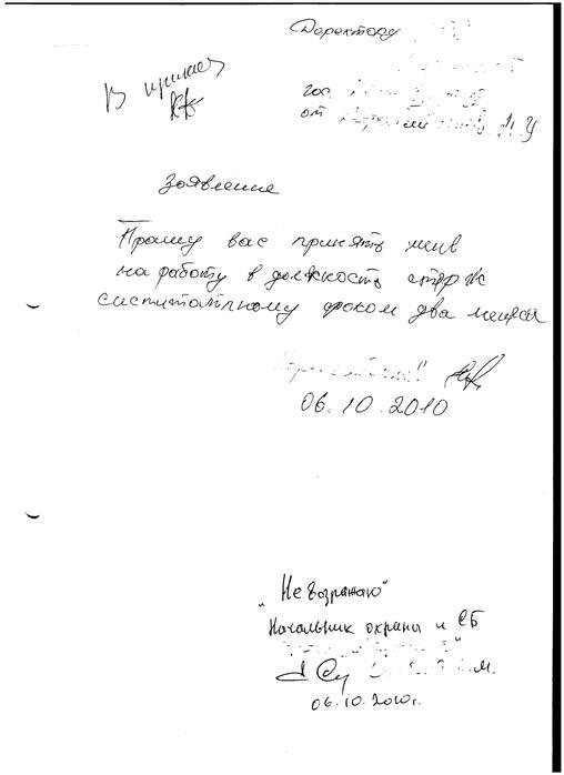 Заявление о принятии на работу - b896f