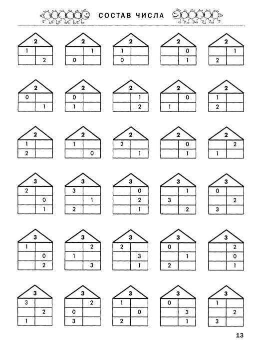 Карточки домики состав числа до 10 в картинках распечатать