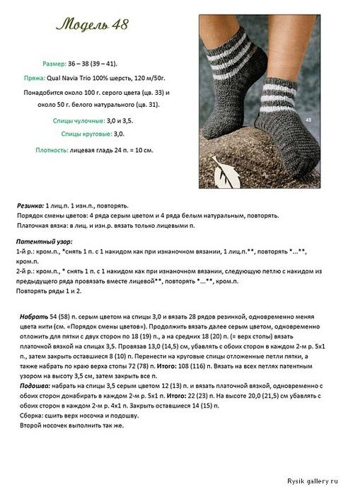 Схема вязание мужские носки