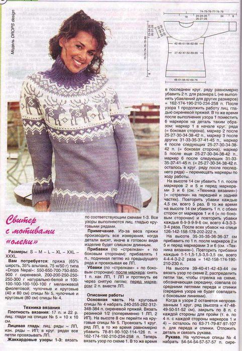 вязание свитера с оленями,