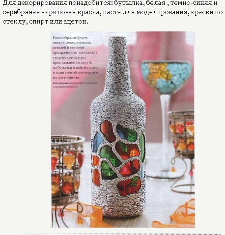 Мастер класс по декорированию бутылок своими руками
