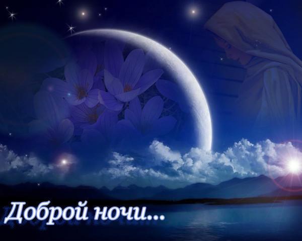 Открытки доброй ночи сладких снов от души