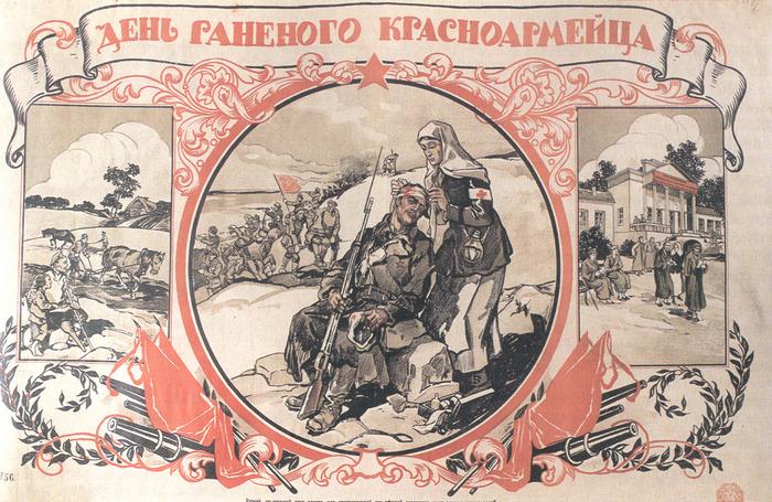 Картинки о создании красной армии 23 февраля