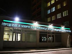 Больница скорой медицинской помощи г. Минска - одно из крупнейших лечебно-профилактических учреждений города и...
