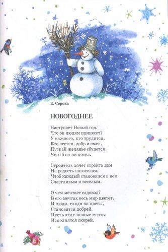 Стихотворения для детей 7 8 лет на новый год