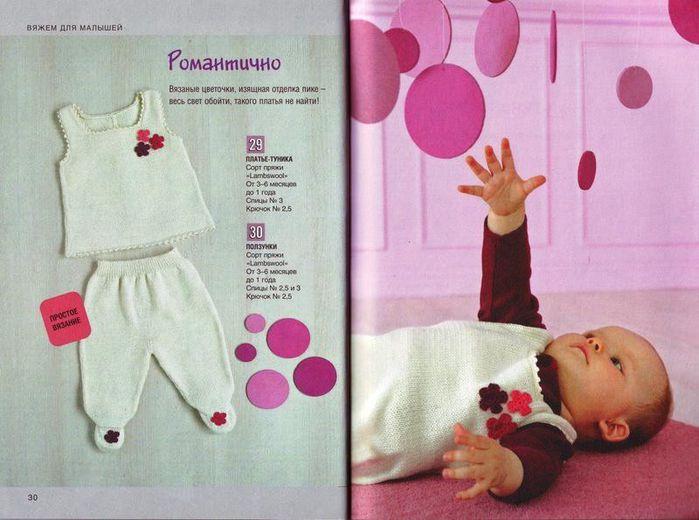 Вязание для детей и взрослых! схемы и.