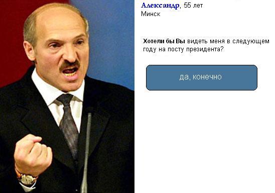Запрос - Приколы с лукашенко он ...: fifide.shagor5.net/ve/20/1384.php