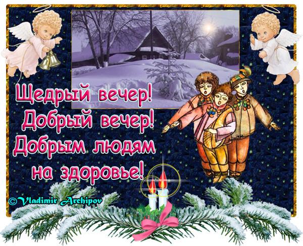 Васильев вечер поздравления