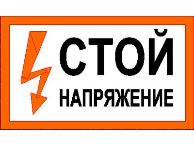 ...что электрический ток из надежного друга может легко превратиться в...