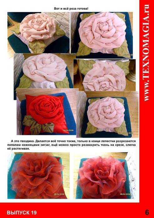 Своими руками из ткани розу