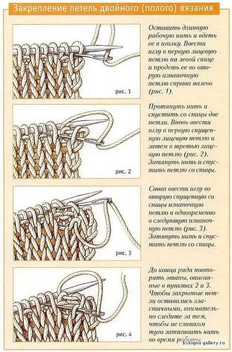 Я вяжу нужную длину, после провязываю 4 ряда полой резинкой( двойной)и закрываю по этой схеме. мая 2010, 16:09.