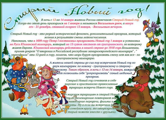 http://img1.liveinternet.ru/images/attach/c/2/69/167/69167536_st_novuyy_god_istoriya.jpg