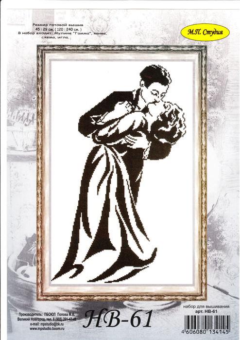 Набор для вышивания Поцелуй (бежевый), М.П. Студия НВ-60 купить в.