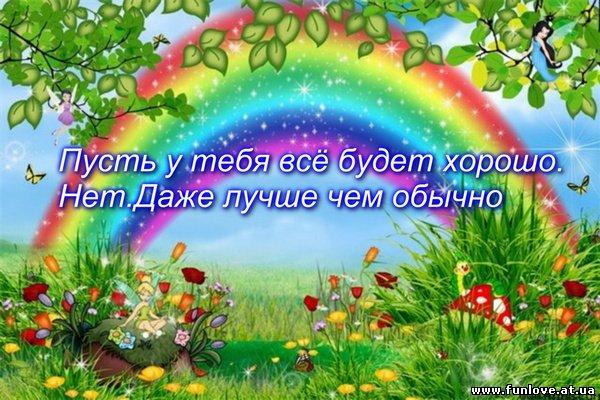 http://img1.liveinternet.ru/images/attach/c/2/69/37/69037975_pust_u_tebya_vse_budet_horosho_net_dazhe_luchshe_chem_obuychno.jpg