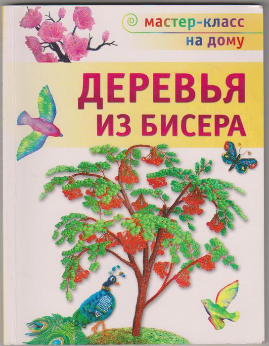 Бесплатно книга деревья из бисера.