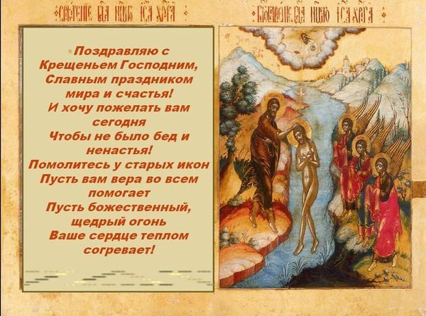 Короткие поздравления с крещением руси 40